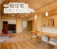 温水床暖房を一般住宅に設置されたい方へ