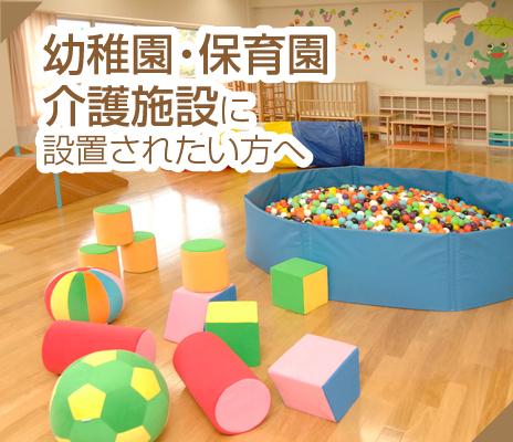 温水床暖房を介護施設・幼稚園・保育園に設置されたい方へ