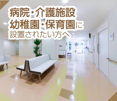 温水床暖房を病院・介護施設・幼稚園・保育園に設置されたい方へ