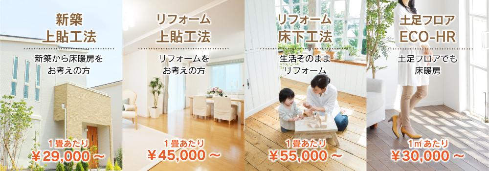 温水床暖房の価格
