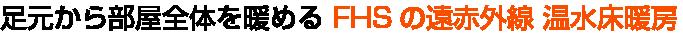 FHSの遠赤外線 温水床暖房