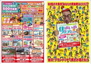 【最終】2017三愛チラシ表OLのサムネイル
