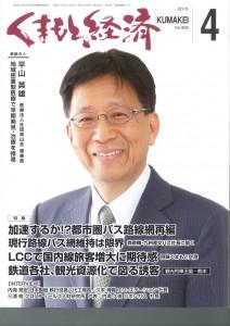 くまもと経済_2015年4月号_表紙web