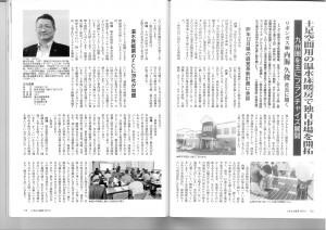 くまもと経済_2015年4月号_記事web