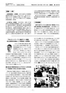 FHSネットワーク専用サイト開設_20140912_1000