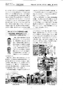 thumbnail of FHSネットワーク研修会in佐賀_20160805