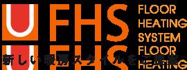 FHSの床暖房(遠赤外線 温水床暖房)