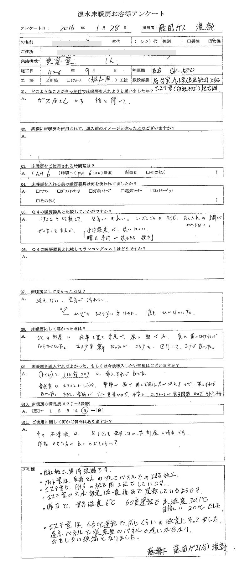 voice_questionnaire01