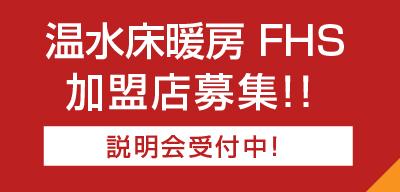 FHSネットワーク加盟店募集中