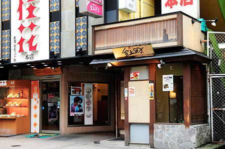 街なかの地下にある隠れ家「旬彩庵 金之助 熊本店」