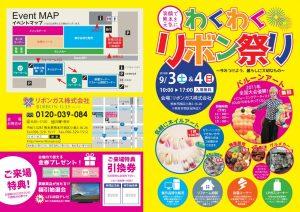 thumbnail of わくわくリボン祭り2016_A3_表