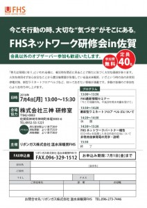 thumbnail of 今こそ行動の時大切な気づきがそこにある_FHSネットワーク研修会in佐賀