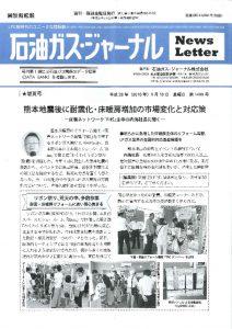 thumbnail of 熊本地震後に耐震化・床暖房増加の市場変化と対応策_20160916