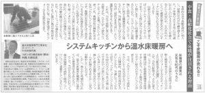 連載コラム第1回_編集済み_20180626のサムネイル