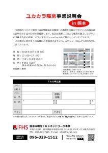 ユカカラ暖房事業説明会in熊本のサムネイル