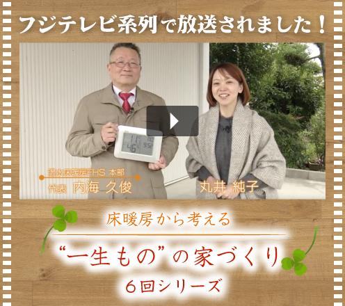 温水床暖房FHS Presents 「温水床暖房から考える一生ものの家づくり」TKUテレビ熊本 毎月第1土曜日 10:30~10:35