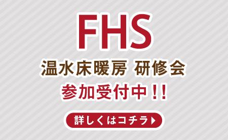 FHSネットワーク 研修参加受付中