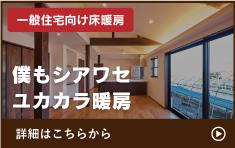 遠赤外線温水床暖房「ユカカラ暖房」一般住宅向け