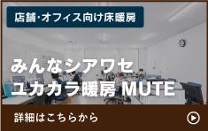 遠赤外線温水床暖房「ユカカラ暖房MUTE」店舗・オフィス向け
