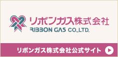 リボンガス株式会社 | 温水床暖房、住宅リフォーム・リノベーション