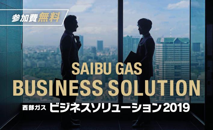西部ガスビジネスソリューション2019でセミナー及び展示を行います。