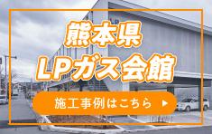 熊本県LPガス会館 ユカカラ暖房MUTE 施工実績