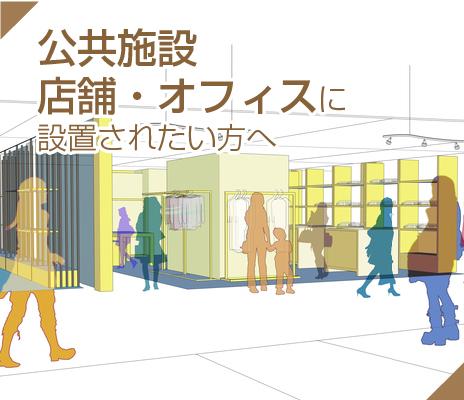 温水床暖房を公共施設に設置されたい方へ