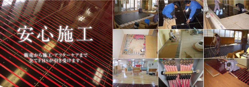 温水床暖房を安心施工