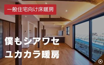 リボンガスが提供する遠赤外線温水床暖房「ユカカラ暖房」のご紹介
