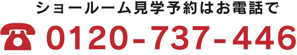 ユカカラ暖房体験型ショールーム(R-ism)ご予約はお電話で 0120-737-446