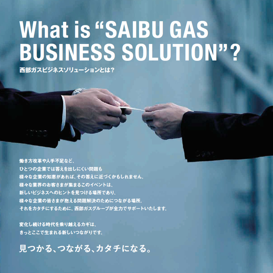 西部ガスビジネスソリューションとは