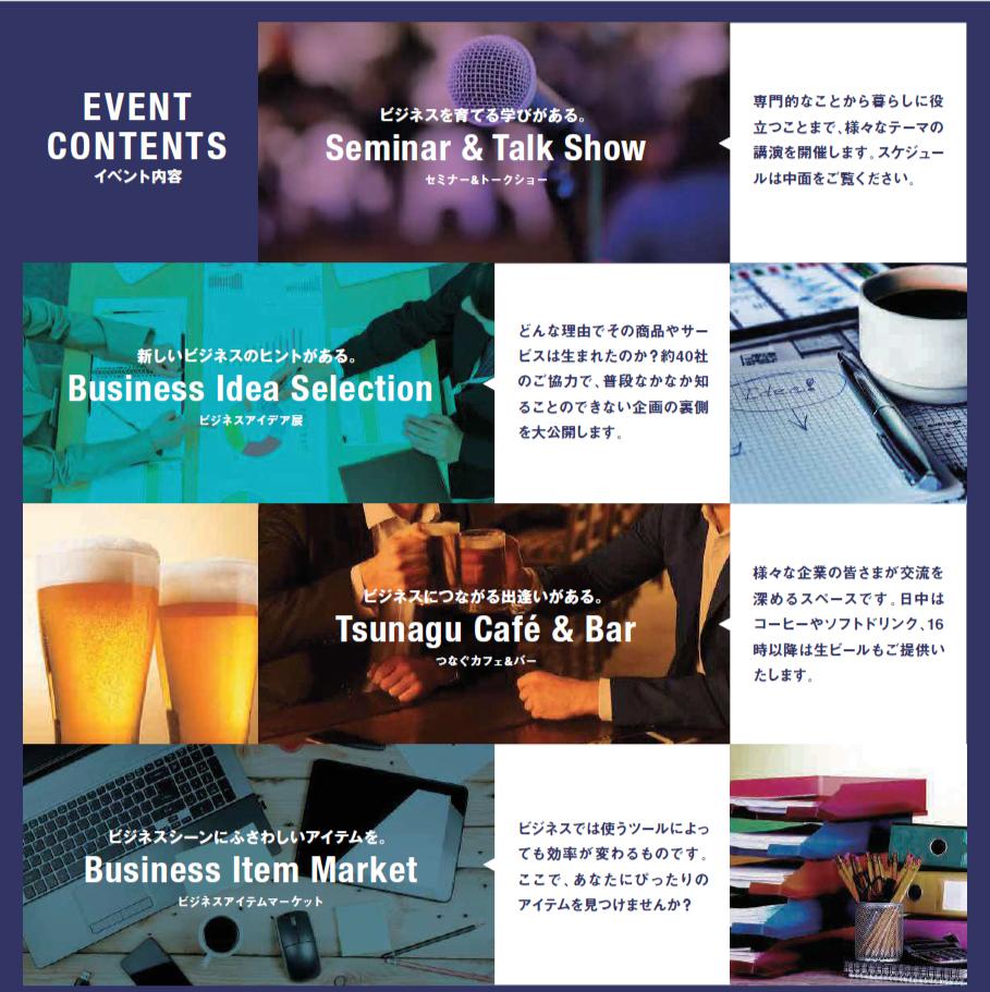 西部ガスビジネスソリューション2019 イベント内容