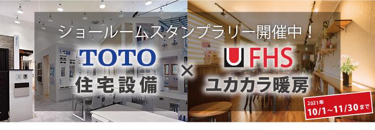 住宅設備TOTOと温水床暖房FHSショールームスタンプラリー開催中!