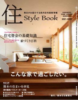 熊本の住宅情報誌「住Stlyle Book」