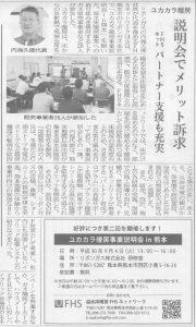 20180820_ユカカラ暖房説明会でメリット訴求のサムネイル