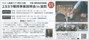 ユカカラ暖房事業説明会告知記事_20180924_加のサムネイル