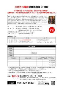 ユカカラ暖房事業説明会in滋賀スケジュール及び申込書のサムネイル