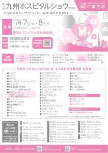 九州ホスピタルショウ2018_案内状‗表のサムネイル