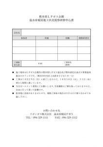 施工状況視察研修申込書_熊本県LPガス会館のサムネイル