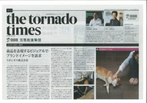 20190111_the tornado timesのサムネイル