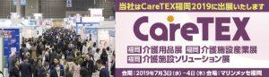 CareTEX福岡2019のサムネイル
