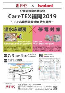 ol介護施設向け展示会CareTEX福岡2019チラシのサムネイル