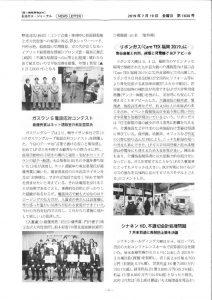 20190719_「CareTEX福岡2019」に岩谷産業と共同、床暖と発電機でBCPアピールのサムネイル
