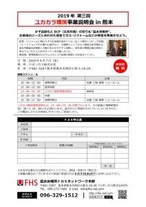 2019年第三回ユカカラ暖房事業説明会スケジュール及び申込書_20190607のサムネイル