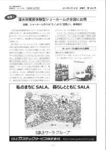 20190830_温水床暖房体験型ショールームが全国に出現のサムネイル