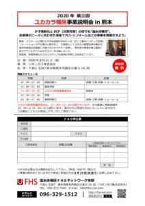 2020年第三回ユカカラ暖房事業説明会スケジュール及び申込書_20200821のサムネイル