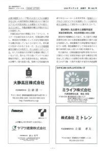 20200904_リボンガスが熊本で床暖説明会-2のサムネイル