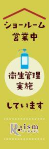 ショールーム営業中のぼり1_600×1800_CS5のサムネイル