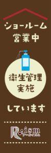 ショールーム営業中のぼり2_600×1800_CS5のサムネイル